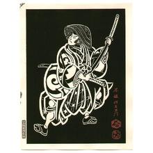 代長谷川貞信〈3〉: Fuwa Banzaemon - Kabuki - Artelino