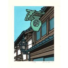 Nishijima Katsuyuki: Vinegar Store - Artelino