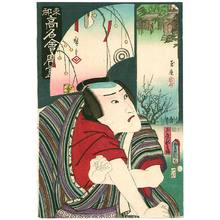 Utagawa Kunisada: Plum garden and Chivalrous Man - List of the Famous Restaurants in the Eastern Capital - Artelino