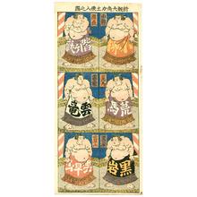 Unknown: Famous Sumo Wrestlers -1 - Artelino