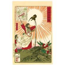 Tsukioka Yoshitoshi: Emperor Jimmu - Mirror of Famous Generals - Artelino