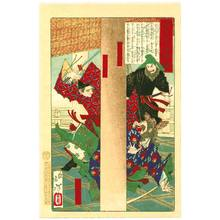 Tsukioka Yoshitoshi: Kamatari - Mirror of Famous Generals - Artelino