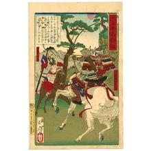 Tsukioka Yoshitoshi: Archer - Mirror of Famous Generals - Artelino