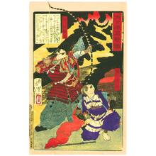 月岡芳年: Archer and Lightning - Mirror of Famous Generals - Artelino