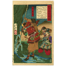 月岡芳年: Yoriyoshi - Mirror of Famous Generals - Artelino