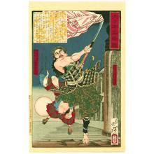 Tsukioka Yoshitoshi: Benkei and Yoshitsune - Mirror of Famous Generals - Artelino