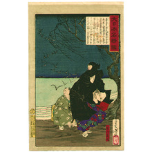 月岡芳年: Yoshimasa in Black Cape - Mirror of Famous Generals - Artelino