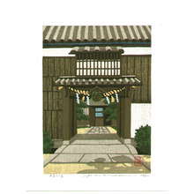 Maeda Masao: House of Sake Maker - Artelino