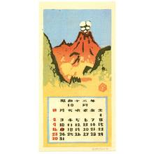 Azechi Umetaro: Calendar of Japan Hanga Association - October - Artelino
