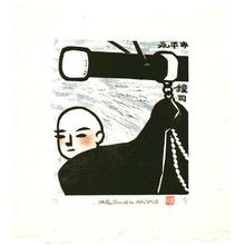 Onda Akio: Eihei Temple - Striking Temple Bell - Artelino
