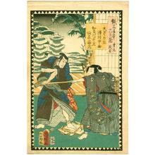Utagawa Kuniaki: Attack - Chushingura (47 Ronin) - Artelino