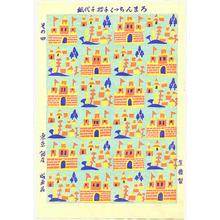 川上澄生: Chiyo-gami Paper - Artelino