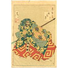Tsukioka Yoshitoshi: Kumasaka - Tsuki Hyakushi - Artelino