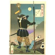 月岡芳年: Skull Pole and the Full Moon - Tsuki Hyakushi #52 - Artelino
