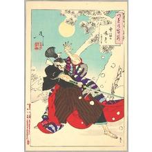 月岡芳年: Dawn Moon and Tumbling Snow - Tsuki Hyakushi # 79 - Artelino