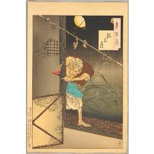 月岡芳年: Moon of the Lonely House - Tsuki Hyakushi # 85 - Artelino