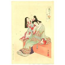Migita Toshihide: Bijin Junishi - Picnic - Artelino