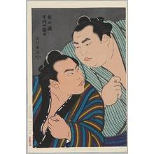Kinoshita Daimon: Champion Sumo Wrestlers, Kitanoumi and Chiyonofuji - Artelino