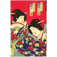 Toyohara Kunichika: Parrot and Priest - Kabuki - Artelino