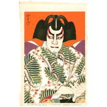 Ota Masamitsu: Kabuki Hero - Figures of Modern Stage - Artelino