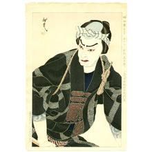 Ota Masamitsu: Fireman - Figures of Modern Stage - Artelino