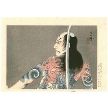 Ueno Tadamasa: Tattoo Danshichi - Kabuki Calendar - Artelino