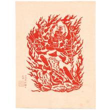 Kiwamura Sojiro: Fiery Fudo - Ichimokushu Vol. 6 - Artelino