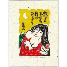 Kozaki Kan: When I Opened a Window... - Artelino