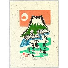 Kozaki Kan: Mount Fuji and the Moon - Artelino