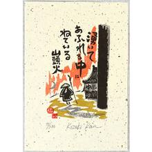 Kozaki Kan: Wandering Priest and Public Bath - Artelino