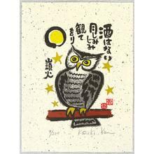Kozaki Kan: Owl and Moon - Artelino