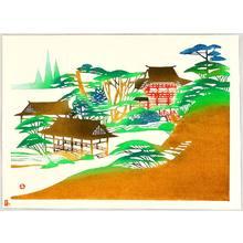 Inagaki Toshijiro: Japanese Garden - Artelino