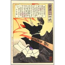 月岡芳年: Thunder God Michizane - Kokoku Niju-shi Ko - Artelino