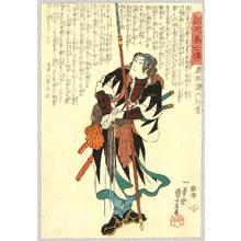 歌川国芳: Yukishige - 47 Ronin - Artelino