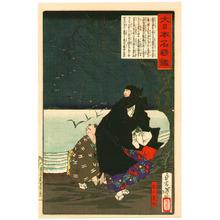 月岡芳年: Yoshimasa in Black Cape - Mirror of Famous Generals - Artelino