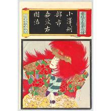 豊原周延: Red Lion Dance - Artelino