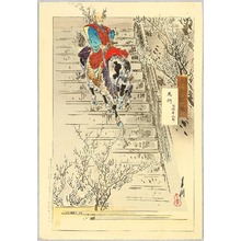 尾形月耕: Horse Riding - Gekko Zuihitsu - Artelino