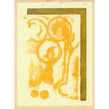 恩地孝四郎: Bathroom in the Morning - Hanga Vol. 13 - Artelino