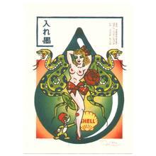 Tom Kristensen: Woodpecker Venus - Kaiju Manga - Artelino