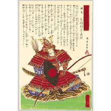 Utagawa Yoshitora: General Yoshitsune - Sixty-odd Famous Generals of Japan - Artelino