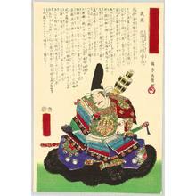 Utagawa Yoshitora: War Lord - Sixty-odd Famous Generals of Japan - Artelino