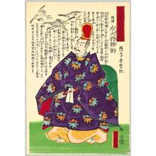 歌川芳虎: Minato no Yoritomo - Sixty-odd Famous Generals of Japan - Artelino