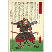 Utagawa Yoshitora: Otomo Ujitoki - Dainippon Rokuju Yo Sho - Artelino