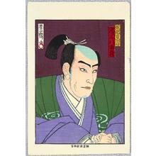 歌川国貞三代: Ichikawa Yaozo - Actor Portrait - Artelino