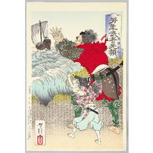 Tsukioka Yoshitoshi: Calling for Boat - Yoshitoshi Musha Burui - Artelino