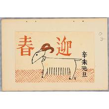 前川千帆: Paper Goat - New Year's Day Greetings - Artelino