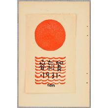 前川千帆: The Rising Sun - New Year's Day Greetings - Artelino