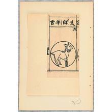 Hiratsuka Unichi: Goat and Cover Page - New Year's Day Greetings - Artelino