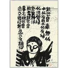Akiyama Iwao: Bodhisattva - Artelino