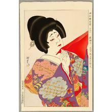 Ota Masamitsu: Kikugoro - Figures of Modern Stage - Artelino